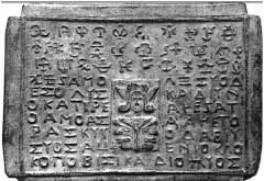 Tăblițele de la Sinaia, investigate de un criptolog militar. Ce a descoperit?