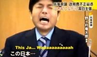 Aşa ceva nu ai mai văzut! Cum îşi cere scuze public un deputat japonez vinovat de fraudă (VIDEO INCREDIBIL)
