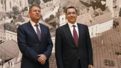 Victor Ponta: Klaus Iohannis va fi declarat incompatibil. Decizia ICCJ de astăzi este foarte bună