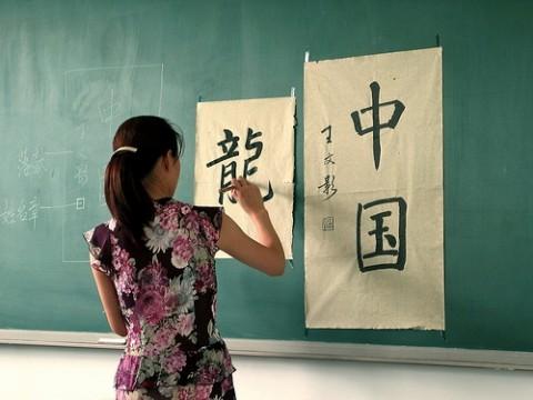 Limba chineză va fi introdusă în școlile din România